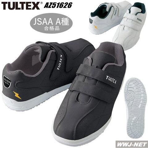 az51626 安全靴