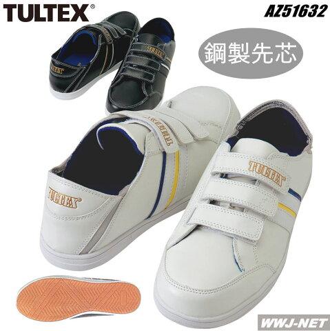 az51632 安全靴