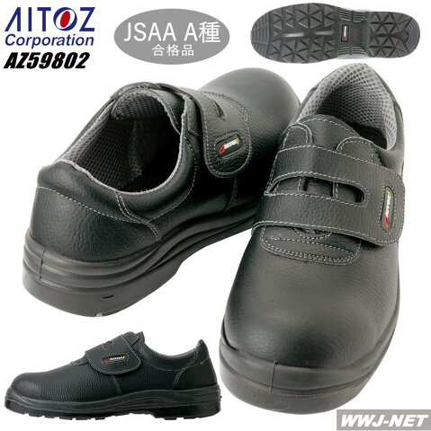 az59802 安全靴