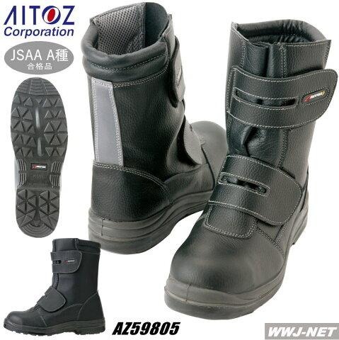 az59805 安全靴