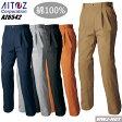 作業服 作業着 綿100%で優れた吸汗性と保温性 ツータック スラックス アイトス AZ6542 オールシーズン