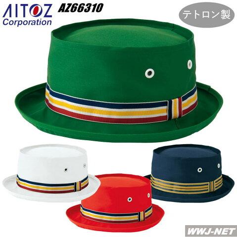 az66310 帽子