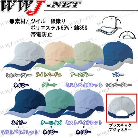 az8618 帽子