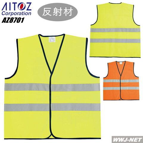 az8701 安全保護用品