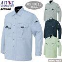 作業服 作業着 時乾短縮 部屋干しOKの速乾素材 長袖シャツ アイトス AZ9035 オールシーズン