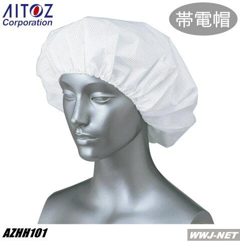 azhh101 白衣