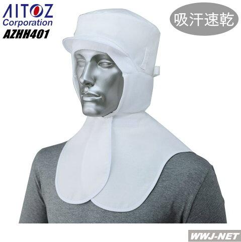 azhh401 白衣