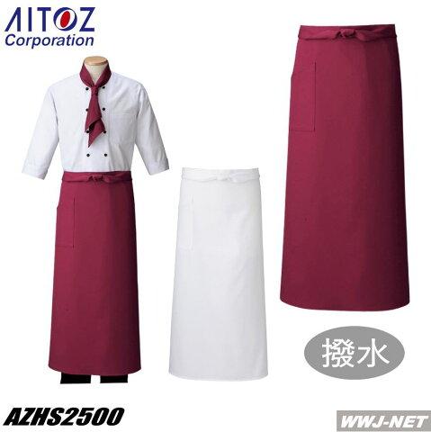 azhs2500 エプロン