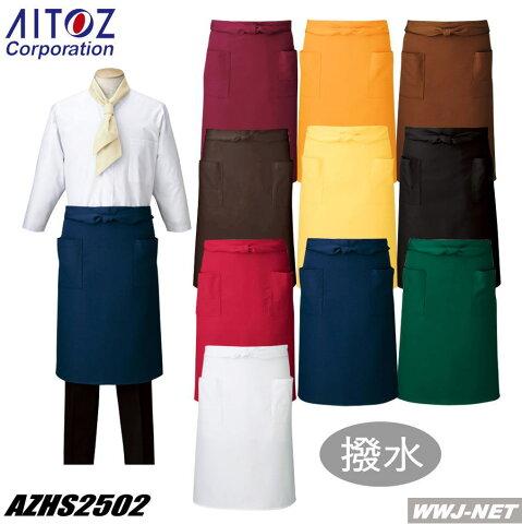 azhs2502 エプロン