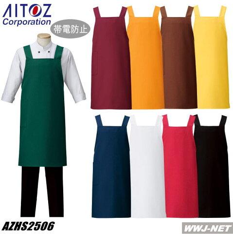 azhs2506 エプロン