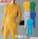 ツナギ服 KR Circuit シンプルだから美しい プロ仕様 長袖ピットスーツ クレヒフク KR21