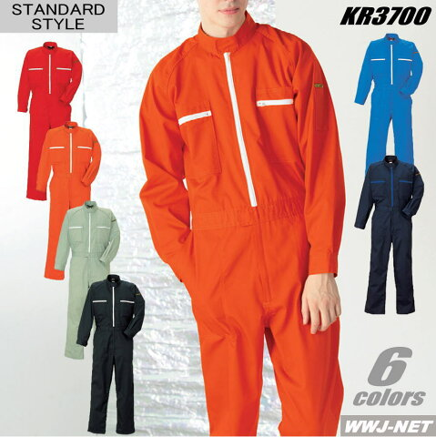 kr3700 ツナギ服