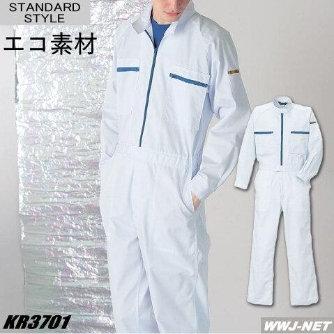 kr3701 ツナギ服