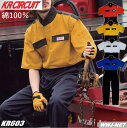 ツナギ服 KR Circuit 充実の機能性 プロ仕様 半袖ピットスーツ クレヒフク KR603