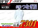 ツナギ服 綿100% スタンドカラー 長袖 つなぎ服 7301 ツナギ クレヒフク KR7301
