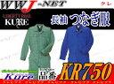 ショッピングメッシュ ツナギ服 脇メッシュで快適 長袖つなぎ服 クレヒフク KR750