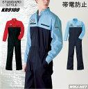ツナギ服 帯電防止のエコ素材 長袖つなぎ服(ターボワッペン付) クレヒフク KR9100