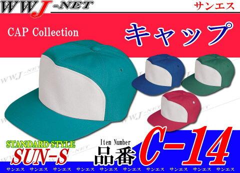 ssc14 帽子
