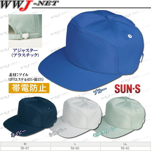ssc55 帽子
