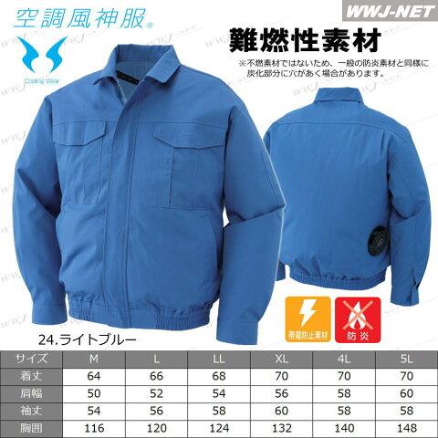 ssku90740w 作業服 空調ウェア