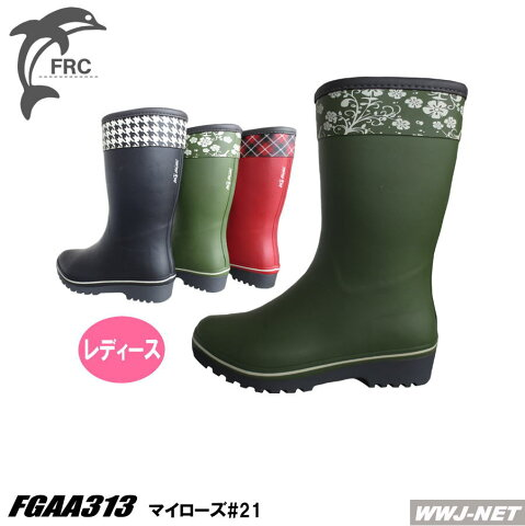 fgaa313 長靴