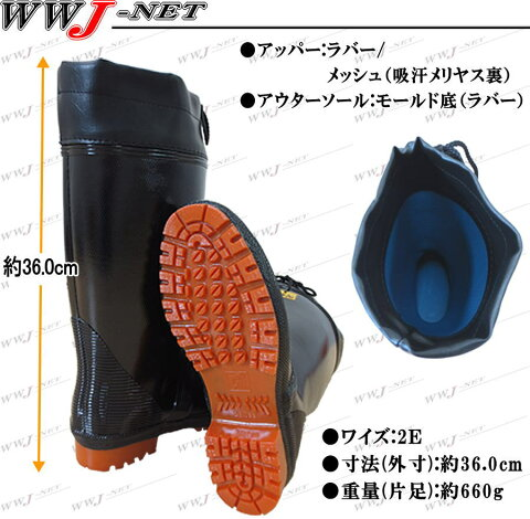 fgaa702 長靴