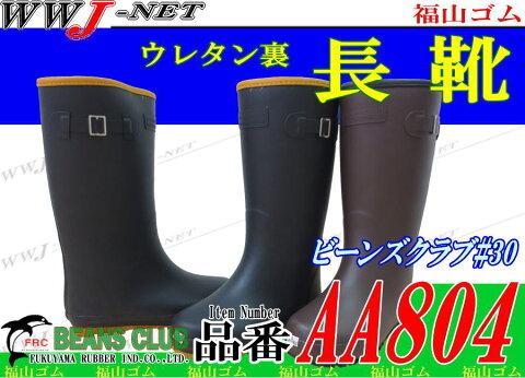 fgaa804 長靴
