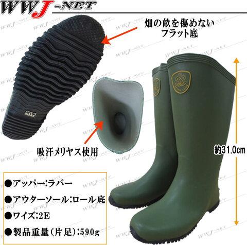fgaa921 長靴