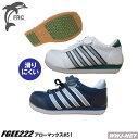 安全靴 軽量・滑りにくいソール アローマックス#51 福山ゴム FGEE222 樹脂先芯