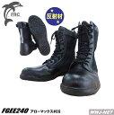 安全靴 軽量で屈曲性の高いセイフティーブーツ アローマックス89 福山ゴム FGEE240 鉄製先芯