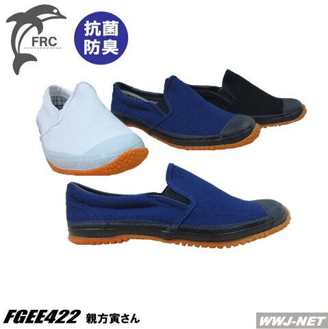 fgee422 作業靴