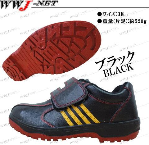 fger171 安全靴