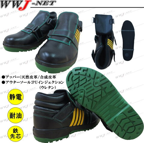 fger172 安全靴
