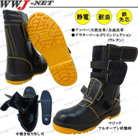 fger173 安全靴