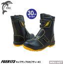 安全靴 静電・耐油 キャプテンプロセフティー#3 福山ゴム FGER173 鉄製先芯