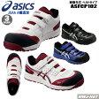安全靴 asics 高機能モデル セフティースニーカー ウィンジョブ アシックス ASFCP102 樹脂先芯
