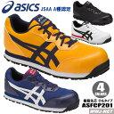 安全靴 asics 足のアーチを支えて疲れにくい 高機能 セーフティシューズ FCP201 衝撃吸収 耐油 反射材付 CP201 アシックス ASFCP201 樹脂先芯