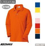ポロシャツ ジュニア用 無地 脇スリット 長袖ポロシャツ クロダルマ KD25441J 胸ポケット有