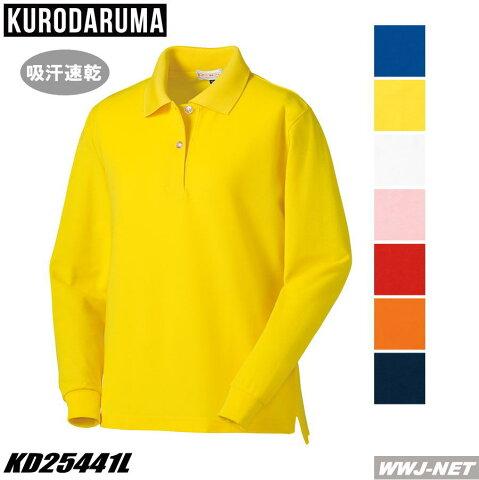 ポロシャツ レディース長袖ポロシャツ クロダルマ KD25441L 胸ポケット無