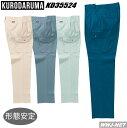 作業服 作業着 綿100%に形態安定性をプラス ツータック カーゴパンツ クロダルマ KD35524 春夏物