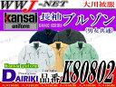 作業服 作業着 Kansai uniform 強度にこだわったダブルステッチ 長袖ブルゾン 大川被服 OK80802 秋冬物
