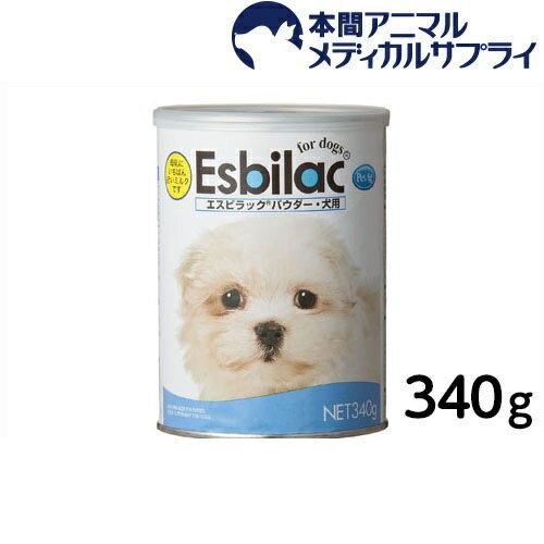 共立製薬 犬用 エスビラックミルク (粉)340g 【健康補助食品】