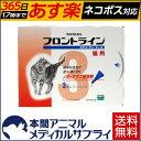 【送料無料】猫用 フロントラインスポット オン キャット3ピペット【動物用医薬品】【365日あす楽】