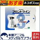 【送料無料】犬用 フロントラインスポット オン ドッグ S (2kg〜10kg)3ピペット【動物用医薬品】【365日あす楽】
