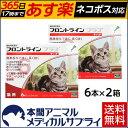 【送料無料】猫用 フロントラインプラス 2箱 12本入 12ピペット【動物用医薬品】【365日あす楽】