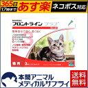 【送料無料】猫用 フロントラインプラス 1箱 3本入 3ピペット【動物用医薬品】