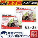 【送料無料】猫用 フロントラインプラス 9ピペット(6本入+3本入)1シーズンセット【動物用医薬品】【365日あす楽】
