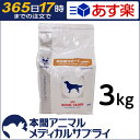 ロイヤルカナン 犬用 消化器サポート(低脂肪) ドライ3kg