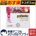 バイエル薬品 猫用プロフェンダースポット(体重5-8kg)2ピペット 【動物用医薬品】【