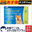 犬用 プラク-ティック M 1.1ml (4.5Kg以上〜11Kg未満) 6ピペット 【動物用医薬品】【3